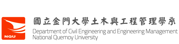 國立金門大學土木與工程管理學系 Department of Civil Engineering and Engineering Management, NQU